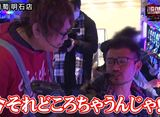 DROP OUT シーズン44 #3/#4