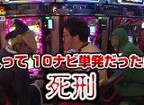 債遊記 第37話/第38話