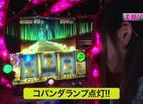 パチスロ必勝本セレクション #6 絶対王者 #10 絶体絶命の悪☆味、驚異の粘り!!