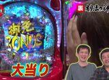パチンコオリジナル必勝法セレクション #2 裏オリ法の神髄1-2  ついに大当たり!! のはずが一転…!?
