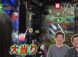 パチンコオリジナル必勝法セレクション #3 裏オリ法の神髄1-3 怪しいムードを断ち切ったのは誰!?