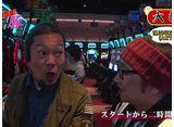 マネーの豚3匹目 〜100万円争奪スロバトル〜 #23