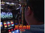 パチスローライフ #224 日本全国撮りパチの旅13(後半)
