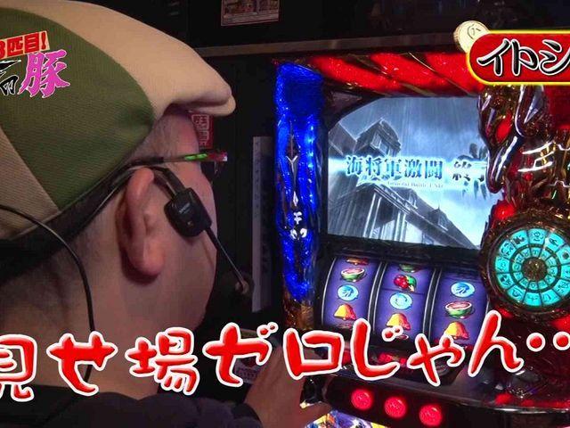 マネーの豚3匹目 〜100万円争奪スロバトル〜 #25