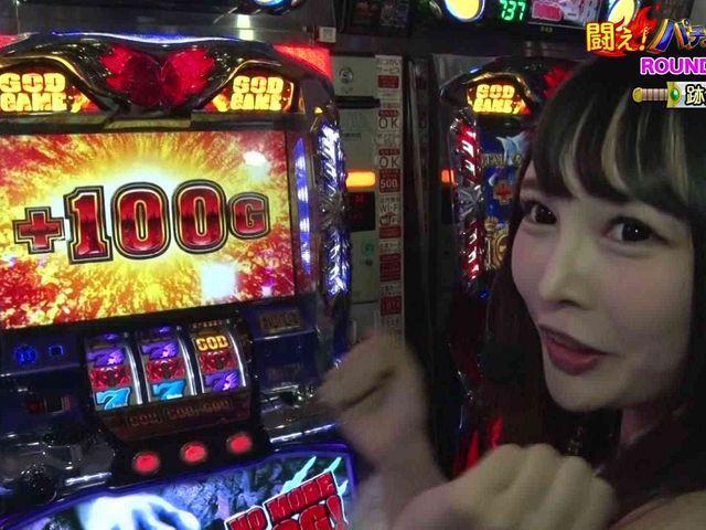 闘え!パチスロリーグ #7 木村魚拓 VS 跡美しゅり(前半戦)