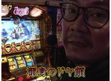 パチスローライフ #226 日本全国撮りパチの旅14(後半)