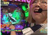 アロハ☆パチンコオリ法TV #3 クリル(並木誠)VSひかり 前半戦