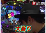 パチンコオリジナル必勝法セレクション #5 裏オリ法の神髄2-2 のけ者にされた男の意地が大爆発!?