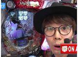 パチンコオリジナル必勝法セレクション #14 オリ法の神髄2-2 激アツハズレのドミノでKO寸前!?