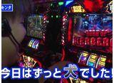 パチスロ7セレクション #7 矢野キンタの百人斬り #06 壮絶逆転劇にキンタの刀もサビ付く!?