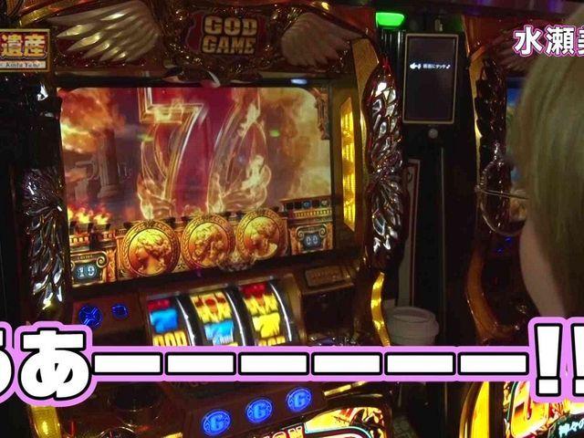 パチスロ極Zセレクション #24 GOD遺産#08 ここは天国じゃない、地獄だっ!!