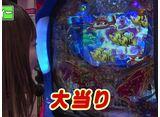 パチンコオリジナル必勝法セレクション #22 バイブ王 大海物語4に、気持ち良くしてもらおう!?