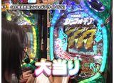 双極銀玉武闘 PAIR PACHINKO BATTLE #126 守山アニキ・三橋玲子 VS 優希・りんか隊長ペア