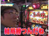 ういちの放浪記 #445/#446