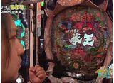 アロハ☆パチンコオリ法TV #4 クリル(並木誠)VSひかり 後半戦