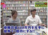 マネーの豚3匹目 〜100万円争奪スロバトル〜 #32