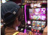 ツギハギファミリア 第9話/第10話