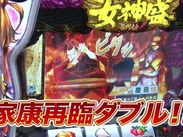 TAI×MAN #139「パチスロ黄門ちゃまV女神盛‐MEGAMORI‐」(後半戦)