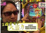 マネーの小豚 〜オカルトだらけの予選大会〜 #1