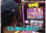 ツギハギファミリア 第11話/第12話