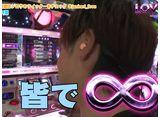 LOVE∞ 第7話/第8話