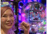 アロハ☆パチンコオリ法TV #5 宇田川ひとみVSひかり 前半戦