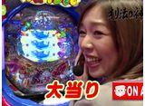 パチンコオリジナル必勝法セレクション #48 オリ法の神髄4-3 奇跡の連鎖に天の声が興奮!!