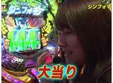 パチンコオリジナル必勝法セレクション #53 シンフォマニアinDVD #2 勝ち組装者3人は絶好唱!?
