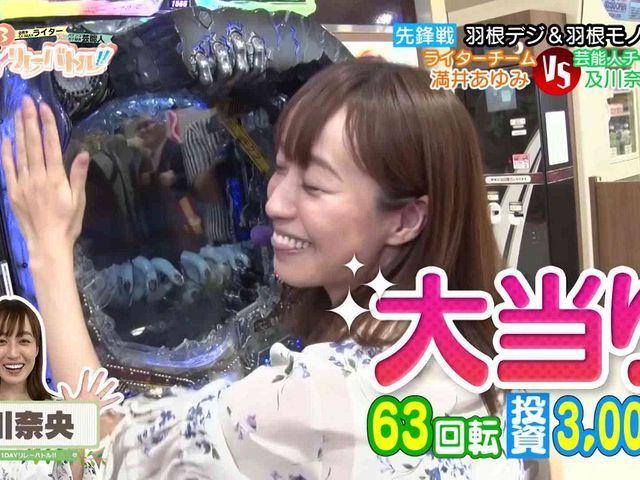 パチンコ必勝本CLIMAXセレクション #25 3on3 1DAYリレーバトル #2 ライターの本気で芸能人大ピンチ!?