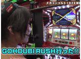 ツギハギファミリア 第13話/第14話