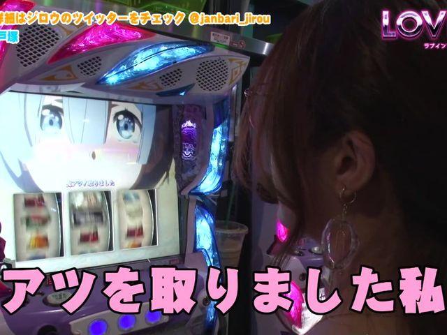 LOVE∞ 第9話/第10話