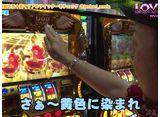 LOVE∞ 第11話/第12話