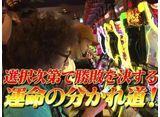 TAI×MAN #119 「黄門ちゃまV」(後半戦)
