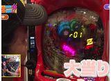 パチンコ必勝本CLIMAXセレクション #95 イマキニ!! #14 爆速連チャンのカイカン