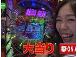 パチンコオリジナル必勝法セレクション #64 オリ法の神髄5-2 流れを変える、「運命の女」!?