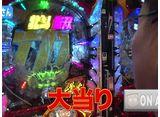 パチンコオリジナル必勝法セレクション #65 オリ法の神髄5-3 たまげの作戦がズバズバ的中!?
