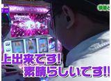 パチスロ7セレクション #21 特番 慎吾と皇帝THE MOVIE 5/6を掴みとれ!!