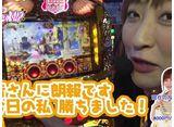 パチスロ極 SELECTION #368 神谷玲子のUsed UP #4 初勝利へのキーワードは「攻め」