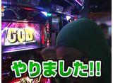 債遊記 第57話/第58話