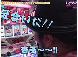 LOVE∞ 第13話/第14話