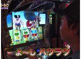 パチスローライフ #233 日本全国撮りパチの旅18(前半)