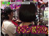 双極銀玉武闘 PAIR PACHINKO BATTLE #132 なおきっくす★・かおりっきぃ☆ペア VS アニキ・三橋ペア