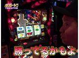 パチスローライフ #234 日本全国撮りパチの旅18(後半)