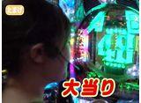 パチンコオリジナル必勝法セレクション #204 連チャンプ バトルロイヤル 後編 初代連チャン王は誰の手に!?