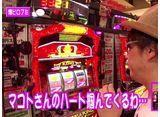 DXバトル〜マコカップトーナメント〜 #52