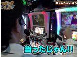 ツギハギファミリア 第22話/第23話