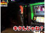 債遊記 第59話/第60話