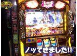 チェロスダービー〜新潟KUROSAKI杯〜 #6