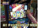 パチスローライフ #236 日本全国撮りパチの旅19(後半)