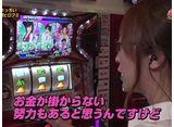 パチスロ必勝本DXセレクション #26 愛の説教パチスロ 真正クズ野郎が名人に挑戦!